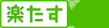 rakutasu_hurikomiTM_green_logoetc_color.png